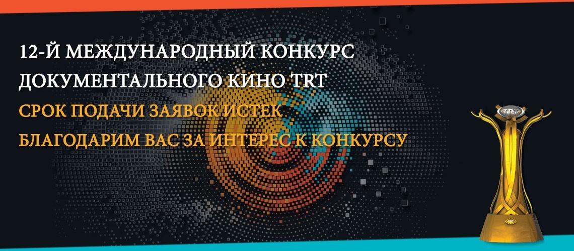 12--mejdunarodni-konkurs-dokumentalni-filmo-t